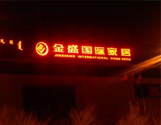 金盛国际家居betway官网下载app子效果—内蒙古必威体育软件广告有限公司