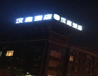 汉庭酒店betway88必威--内蒙古必威体育软件广告有限公司