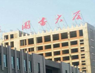 图书大厦betway官网下载app字效果-内蒙古必威体育软件广告有限公司
