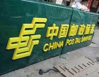 中国邮政吸塑万博网址登陆不了效果图